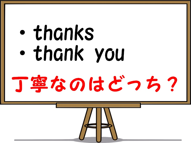 thanksとthank youの違い