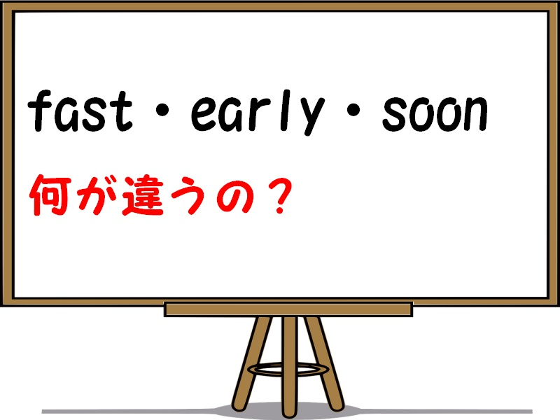 fast・early・soonの意味の違いを解説!quicklyとの違いも紹介
