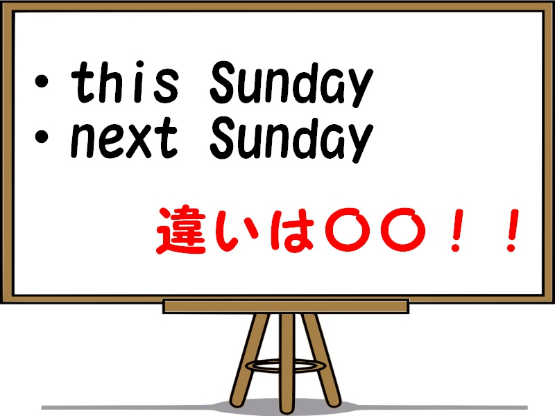 this Sundayとnext Sundayの違い