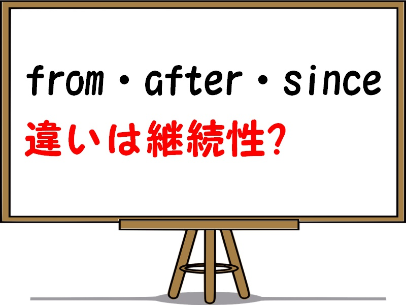 from・after・sinceの意味の違い