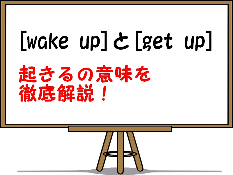get upとwake upの意味の違いと使い分け方を例文解説