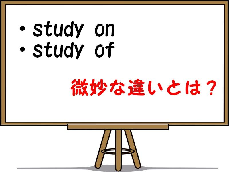 study onとstudy ofの違い