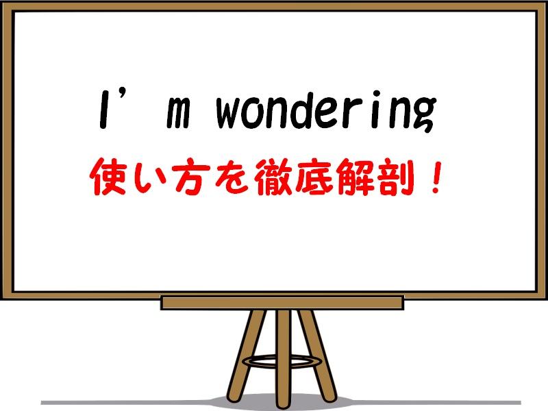 I'm wonderingの意味や使い方