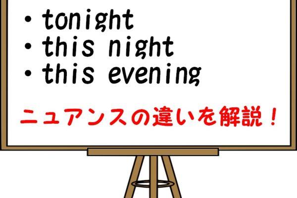 tonightとthis nightの意味の違い!this eveningとの使い分けも
