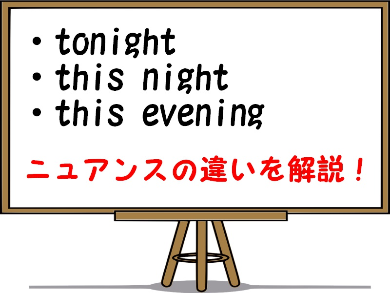 tonightとthis nightの違い
