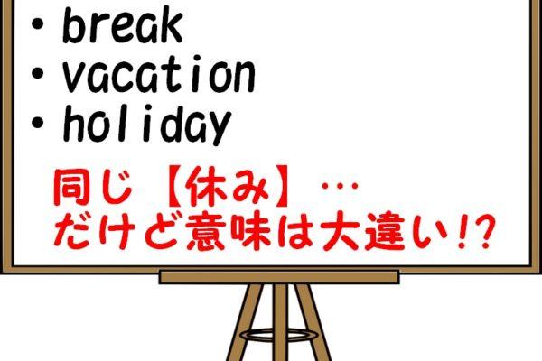 break・vacation・holidayの違いを紹介!例文で意味を解説