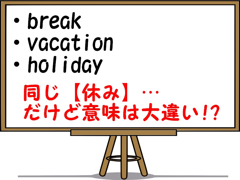 break・vacation・holidayの違い