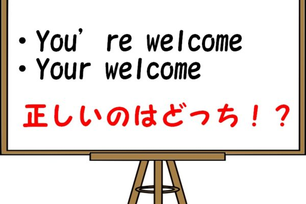 your welcomeは間違い!you're welcomeとの違いや失礼な理由を解説