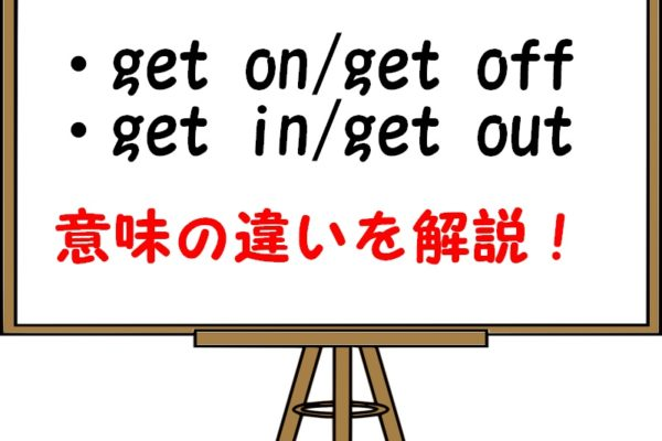 get offとget outの違い!意味や使い方を例文で解説