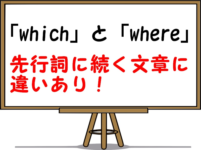 whichとwhereの違い