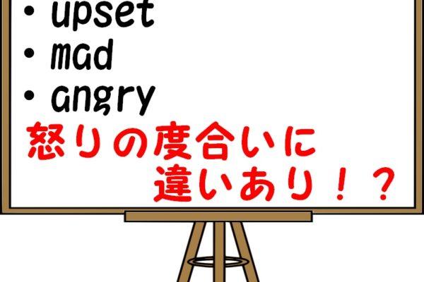 upset・mad・angryの違い!「怒り」の意味の使い分け解説