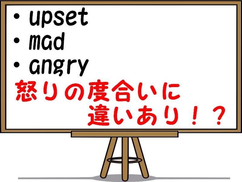 upset・mad・angryの違い