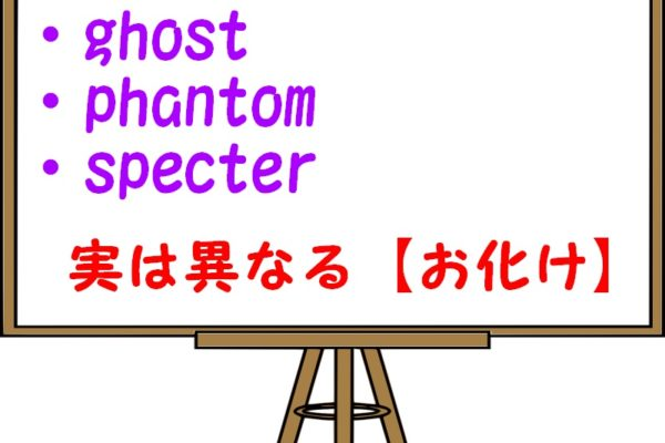 ghost・phantom・specterの意味の違い!使い分け方を例文解説