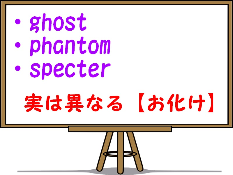 ghost・phantom・specterの違い