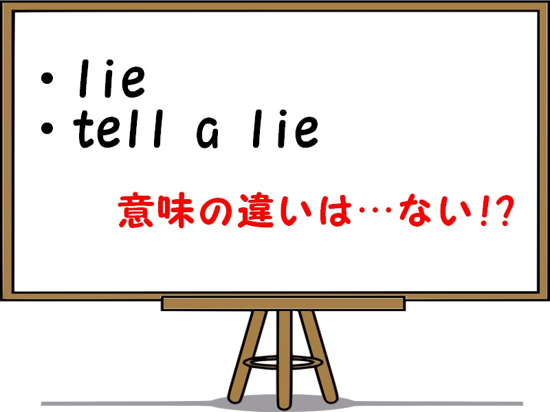 lieとtell a lieの違い