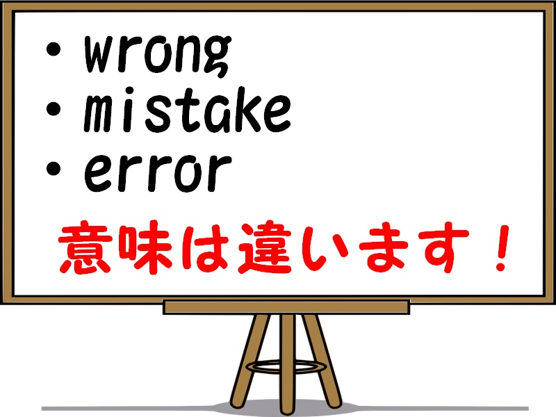 wrong・mistake・errorの違い