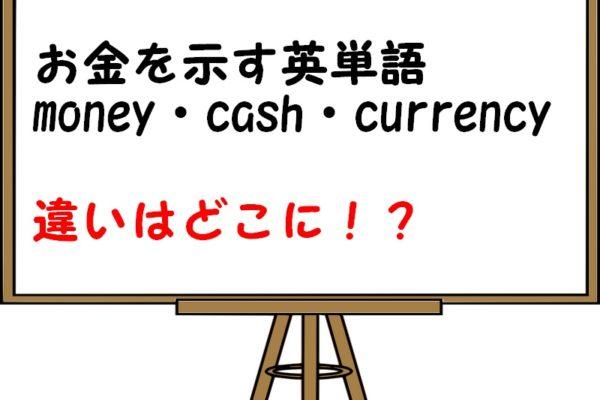 money・cash・currencyの違い!意味や使い分け方を掘り下げます