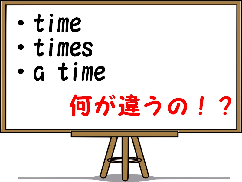 time・times・a timeの違い