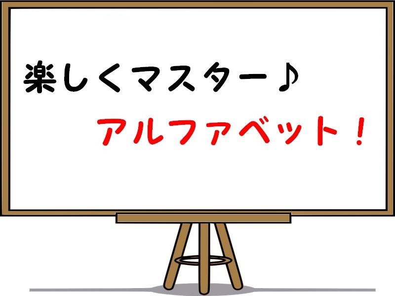 アルファベットの小文字の覚え方
