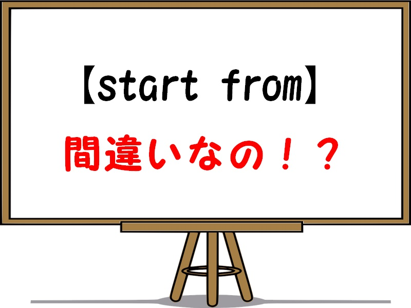 start fromは間違い
