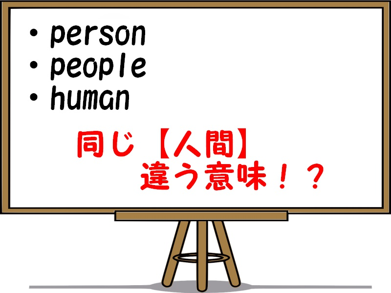 person・people・humanの違い