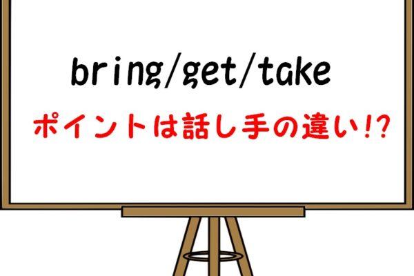 bring・get・takeの違い!意味や使い分け方を例文で解説