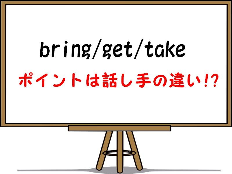 bring・get・takeの違い