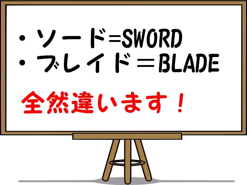 ソード(SWORD)とブレイド(BLADE)の違いを解説!
