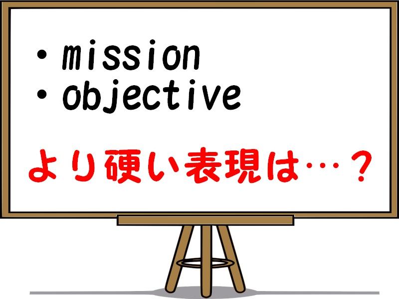 missionとobjectiveの違いや使い分け方!「目的」はどっち?