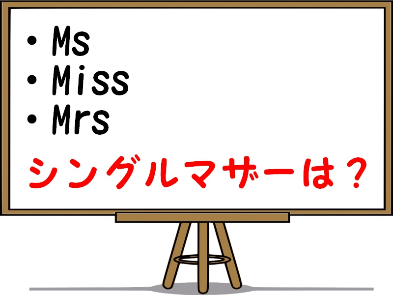 Ms・Miss・Mrs.の違い