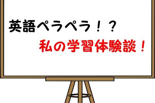 英語がペラペラになるのに何年かかった?体験談や勉強方法紹介