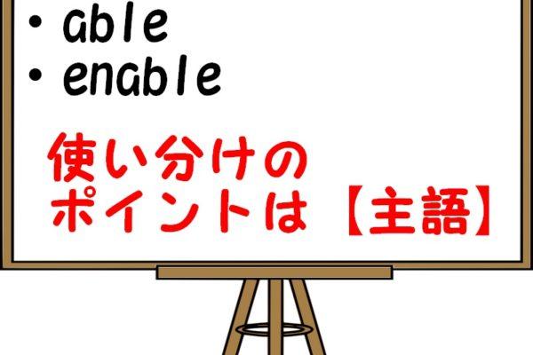ableとenableの意味の違い!例文で使い分け方も解説
