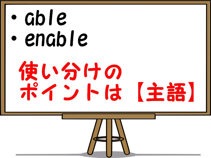 ableとenableの違い